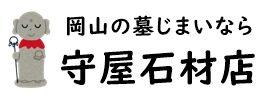 墓じまい 岡山県 格安・安心の守屋石材店